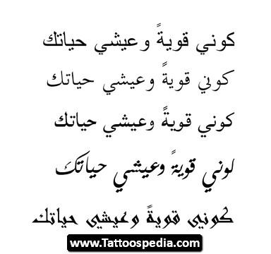 Index of pjorgo pics for Beautiful in arabic tattoo